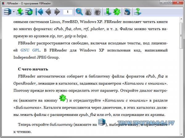 FBReader новая версия для Windows