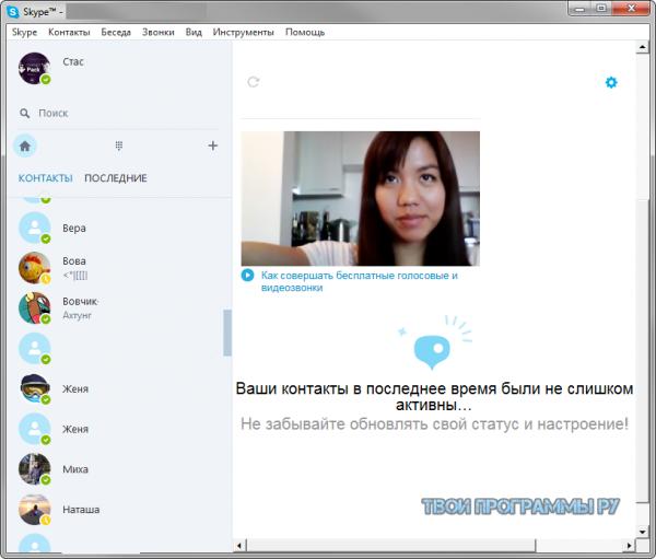 Skype Portable на русском