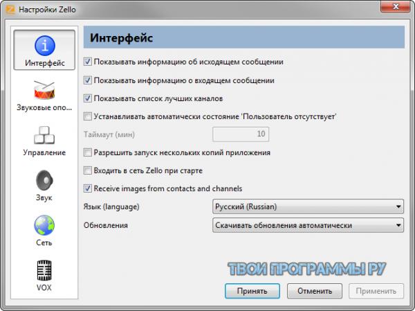 zello на русском языке для компьютера