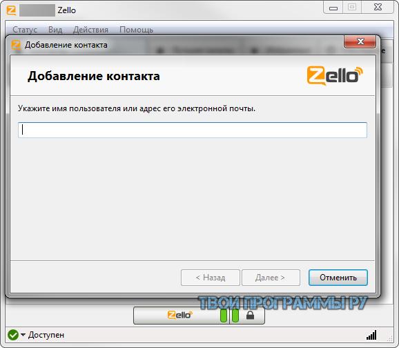 zello новая версия