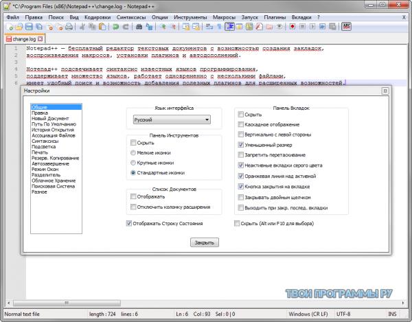 notepad на русском языке