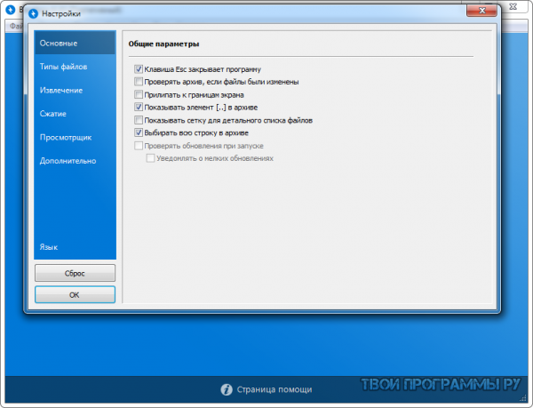 Bandizip для windows