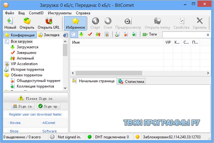 скачать BitComet (биткомет) на русском бесплатно
