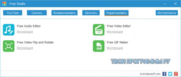 Free Studio на русском языке
