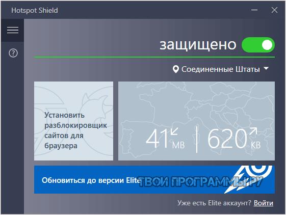 Hotspot Shield русская версия