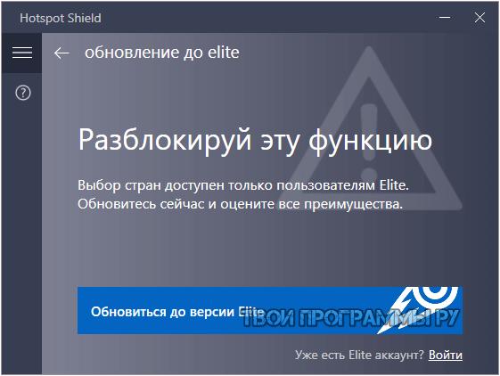 Hotspot Shield на русском языке