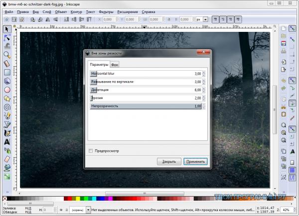 Inkscape для windows