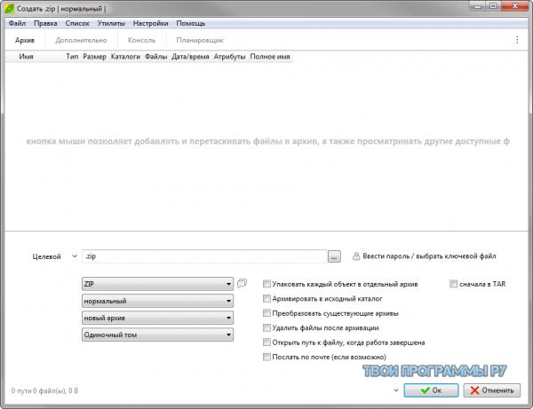 PeaZip русская версия
