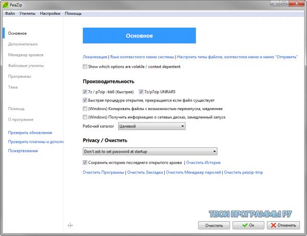 PeaZip на русском