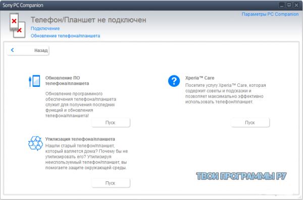 Sony PC Companion на русском языке для пк