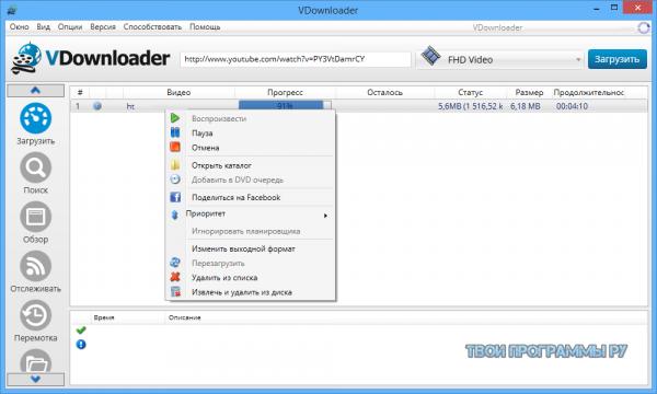 VDownloader на русском языке