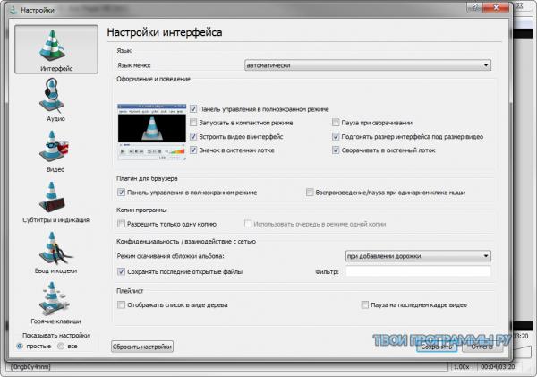 Ace Stream Media для windows 7, 8, 10