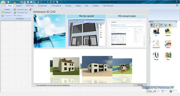 Ashampoo 3D CAD на русском языке