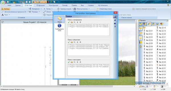 Ashampoo 3D CAD для windows