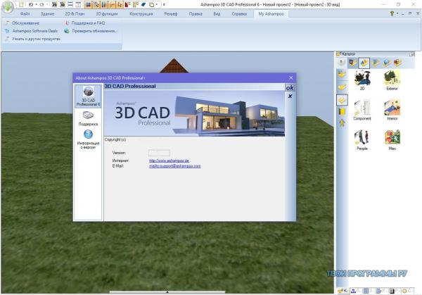 Ashampoo 3D CAD новая версия