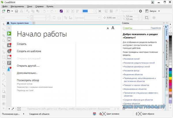 CorelDRAW русская версия