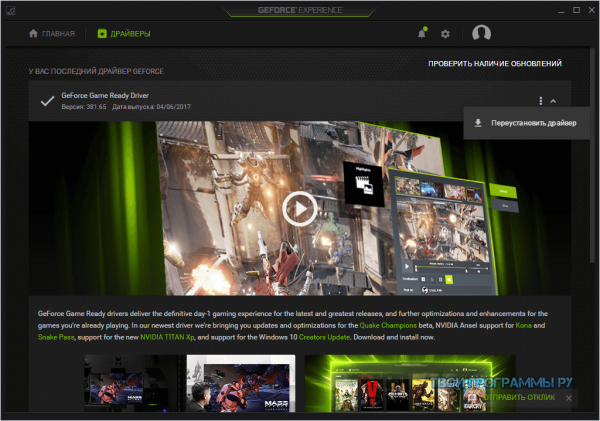 GeForce Experience русская версия