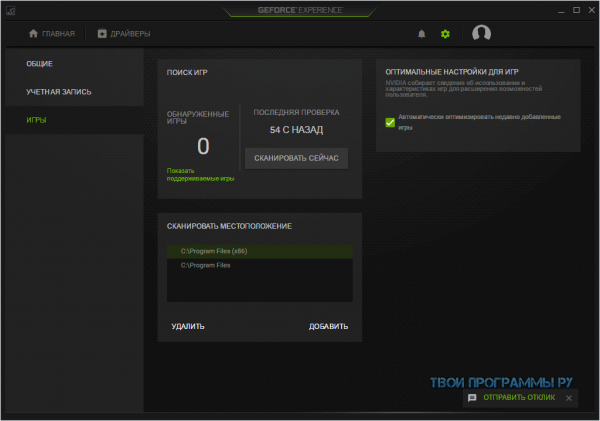 GeForce Experience новая версия