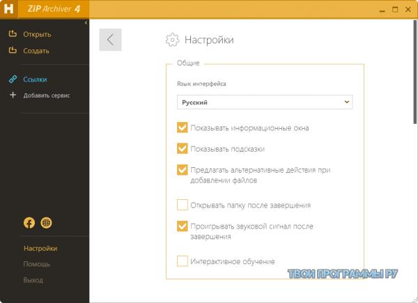 Hamster Free ZIP Archiver скачать бесплатно на русском