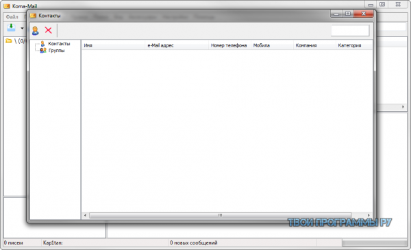 Koma-Mail новая версия