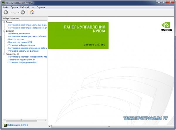 NVIDIA Forceware русская версия