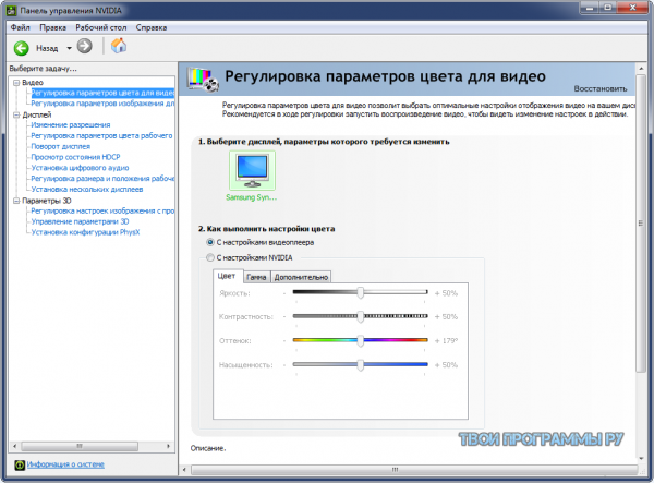 NVIDIA Forceware на русском языке