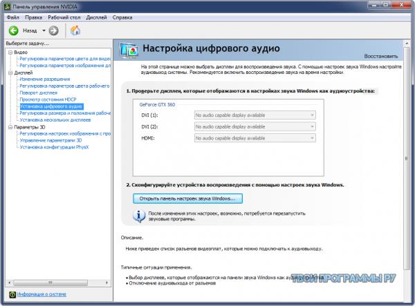 NVIDIA Forceware новая версия