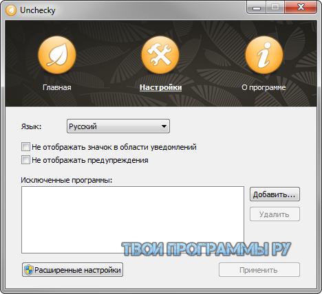 Unchecky на русском