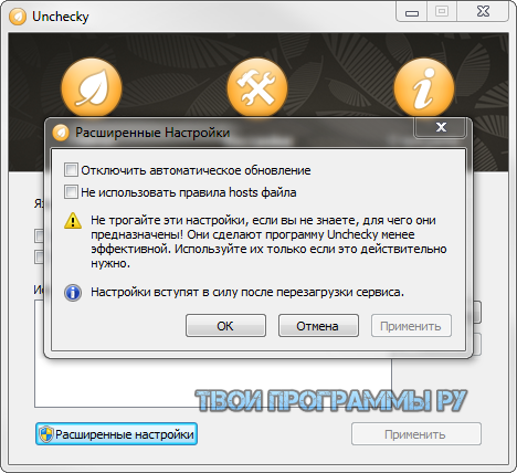Unchecky для windows