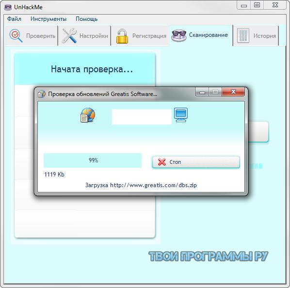 UnHackMe на русском языке