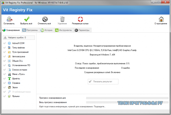 Vit Registry Fix русская версия
