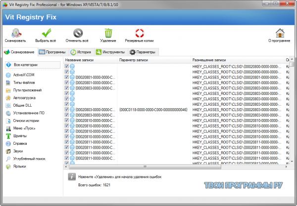 Vit Registry Fix скачать для windows 7