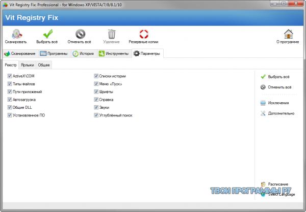 Vit Registry Fix новая версия