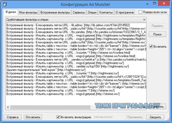 Ad Muncher русская версия