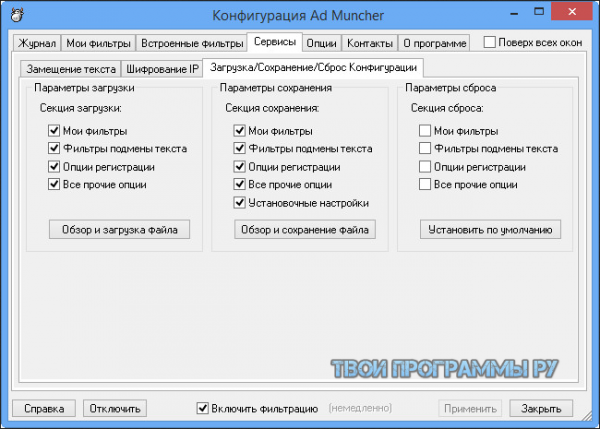 Ad Muncher для windows