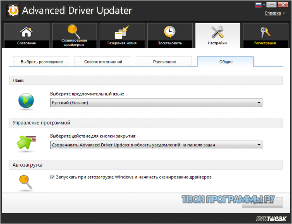 Advanced Driver Updater для windows 10, 7, 8, XP