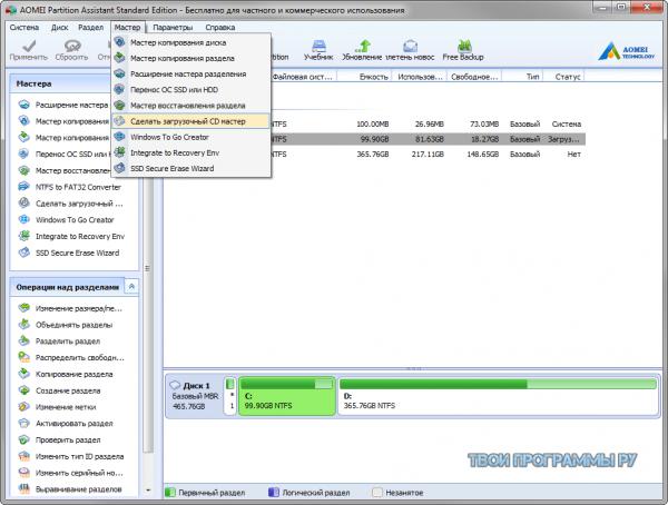 Aomei Partition Assistant для windows 7, 8, 10, XP