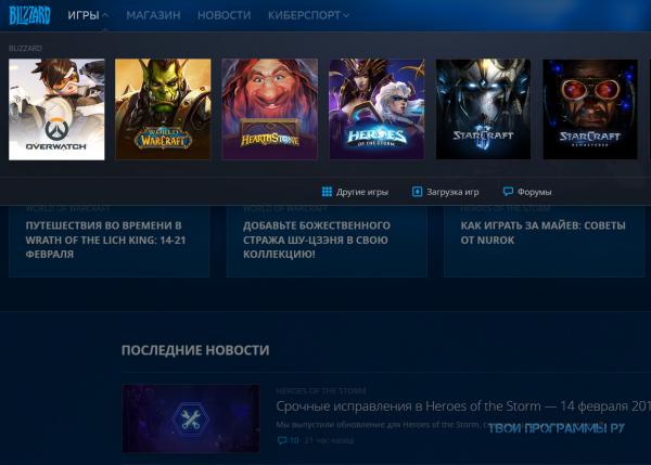 Blizzard лаунчер новая версия от Battle.net