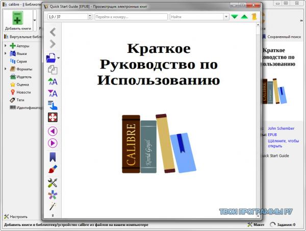 Calibre на русском языке для компьютера