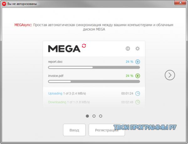 Mega облако русская версия для компьютера