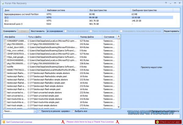 Puran File Recovery для windows 7, 8, 10, XP