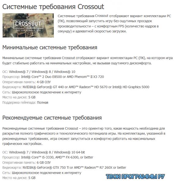 Системные требования Crossout
