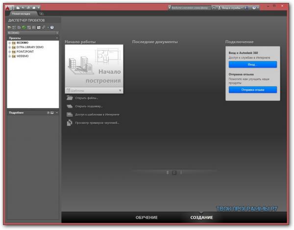 AutoCAD для windows