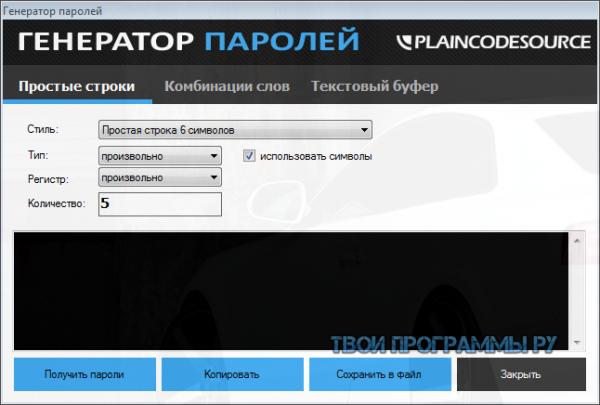 Генератор паролей русская версия