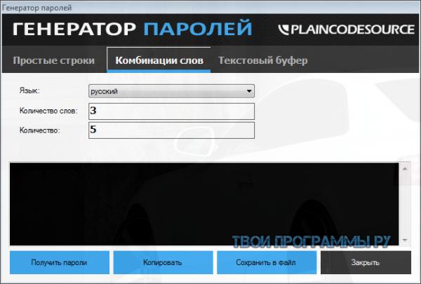 Генератор паролей на русском языке