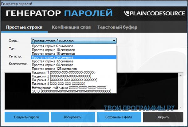 Генератор паролей новая версия