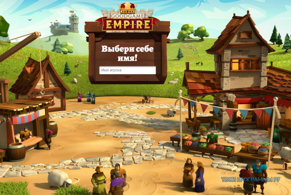 Goodgame Empire русская версия