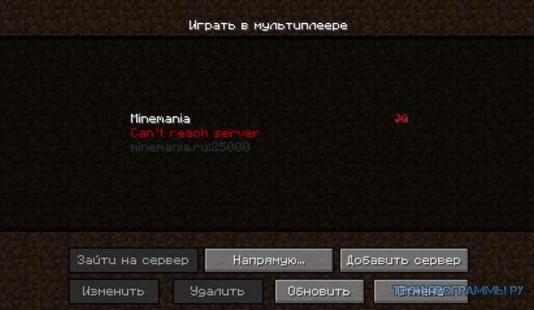 Minecraft Server на русском яызке