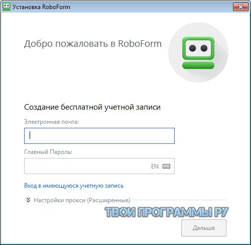 Roboform на русском языке