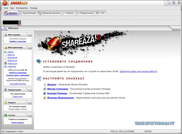 Shareaza русская версия